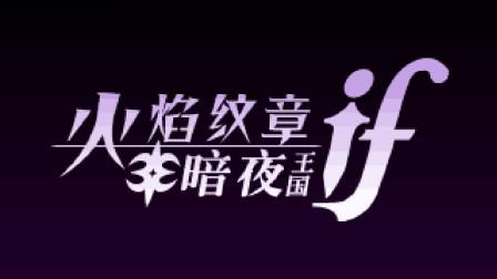 【灯影夜】火焰之纹章 IF暗夜 娱乐实况解说 14
