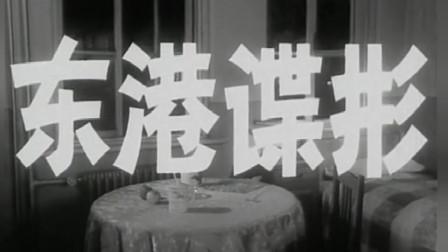 经典老电影《东港谍影》片头:达式常出场好帅气