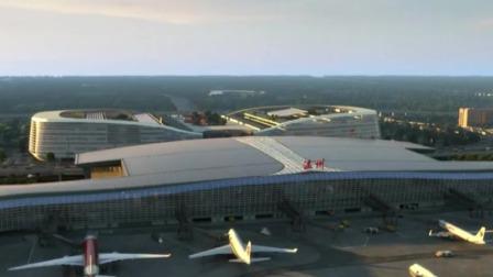 新闻深一度 2019 温州机场:2030年满足旅客吞吐量3000万人次