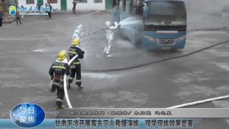 【视频】甘肃平凉开展客车灭火救援演练  现学现练效果显著