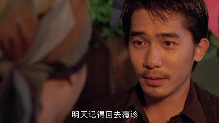 《流氓医生》刘青云博同情泡妞,梁朝伟是否后悔将女友让给别人?