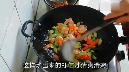 大厨详细讲解腰果虾仁做法,多加这几步,营养鲜嫩不油腻,超好吃