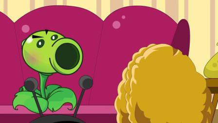 【植物大战僵尸同人动画】你需要专业补漏-植物大战僵尸