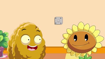 【植物大战僵尸】植物大战僵尸-凑合一下-搞笑游戏动画