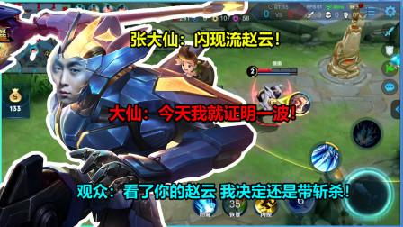 张大仙:闪现流赵云的玩法,大家学到了吗?