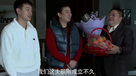 """婚姻保卫战:郭洋父母来北京暂住,许小宁去看望,竟邀请老丈人加入""""夫联"""""""