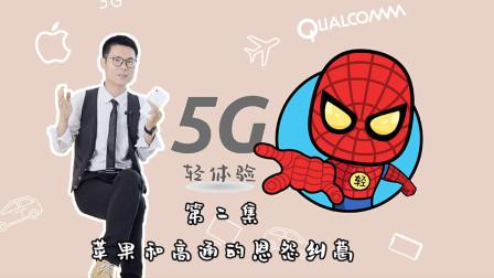 「5G轻体验」E02,苹果的5G之路