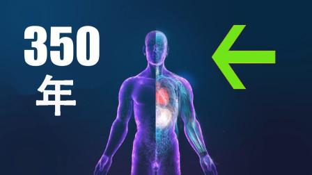 人类的寿命极限是多少? 科学家: 人的极限寿命是350岁!