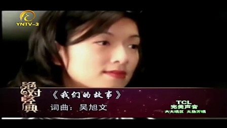 赵咏华经典《我们的故事》,讲述友情的温暖之歌,歌声温柔