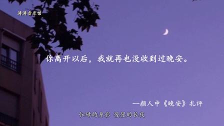 网易热歌: 颜人中《晚安》你的一句晚安,总能让我的夜晚不一样,但是多情人却自找难堪