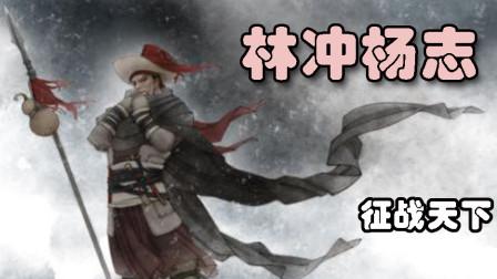 【逍遥小枫】林冲杨志入伙!开启我大汉朝人口贩子计划 | 水浒乱舞#19