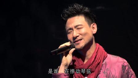 张学友翻唱蔡琴名曲《被遗忘的时光》,一开口全场尖叫!