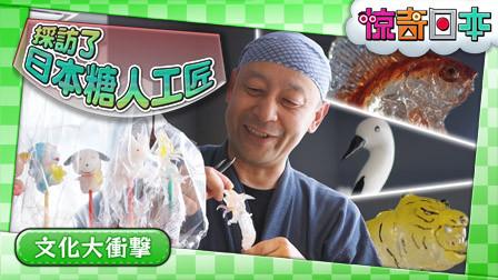 采访了日本捏糖人的职人! 【惊奇日本】