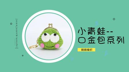 小青蛙口金包diy编织手工教程编织视频大全