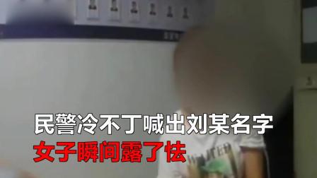 民警偶遇逃犯:叫你一声敢答应吗?女逃犯一声:嗯!被成功出卖