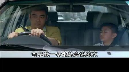 对不起多谢你刘青云带着和前妻的儿子出去玩耍 语言问题横在两人之间