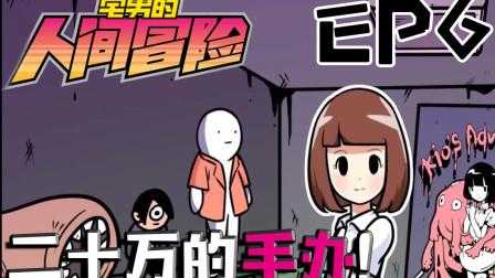 【半夏】美女coser居然是光头?!(宅男的人间冒险 EP6)