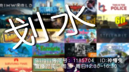 《亿万僵尸》800难度战役模式(棋盘湿地+亡魂山谷)【2019.07.24】直播录像