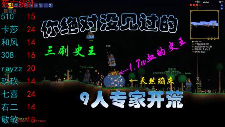 【泰拉瑞亚沙雕9人专家开荒】EP3:三刷史(beng)王(chuang)