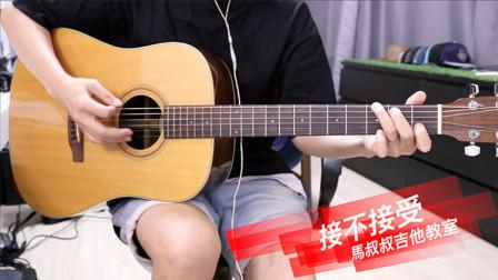 #375 河仁傑《接不接受》跟马叔叔一起摇滚学吉他
