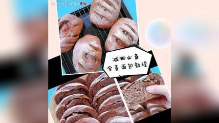拖延的全麦面包教程来啦, 准备好你们的小心心了吗?
