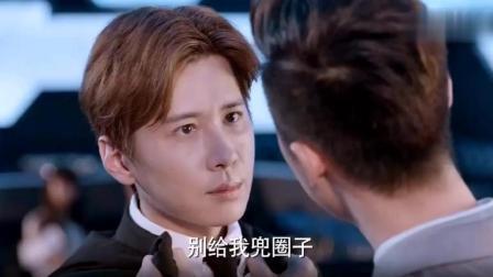 《因为遇见你》: 张雨欣的谎言被陆思琛揭穿 云哲懵了