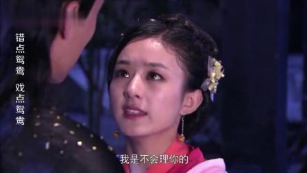 《错点鸳鸯》石无忌雨中霸气送赵丽颖, 明明是关心, 为何侮辱她?