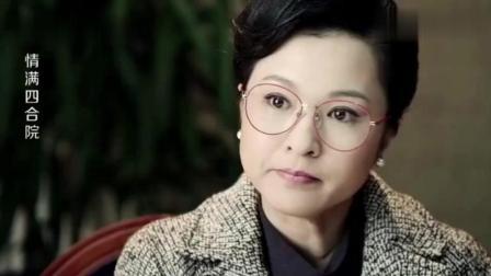 《情满四合院》何冰把四合院买下来, 想着改成养老院, 说出原因后娄晓娥感动了