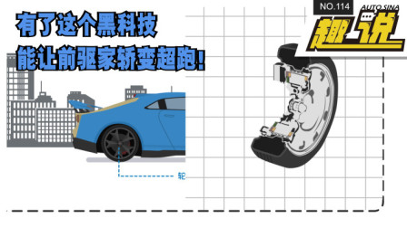 有了这个黑科技 能让前驱家轿变超跑!-新浪汽车