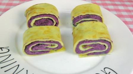 紫薯蛋卷的做法,紫薯怎么做好吃,紫薯这样做热量低脂肪少很好吃