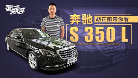 每天一款实拍车 第一季 最便宜的6缸S级 奔驰S350 L尊贵型静态体验