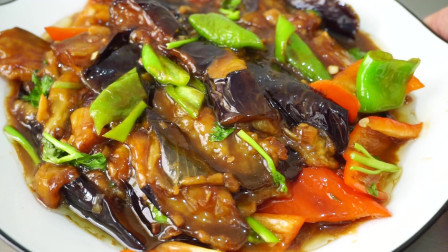 大厨教你酱茄子的做法,不油炸,不用蒸,简单家常又下饭,试一试吧