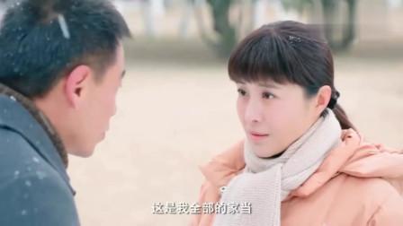 《花样年华》陈建国上交财政大权,赵春雷:老婆本没少攒啊