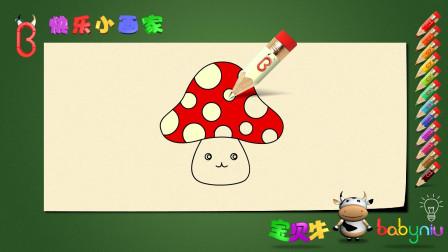画新鲜大蘑菇 宝贝牛快乐小画家 创意绘画儿童简笔画 教你学画画亲子绘画