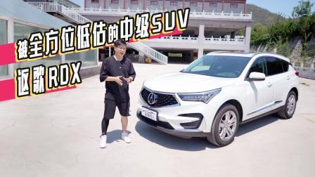 讴歌RDX,被全方位低估的中级SUV