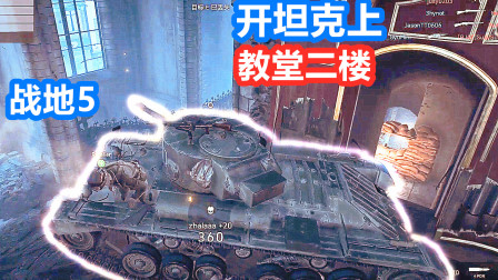 战地说书人【战地5】开坦克上教堂二楼
