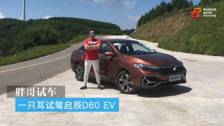 胖哥试车 东风启辰D60 EV 该用什么词汇来描述你?-胖哥汽车