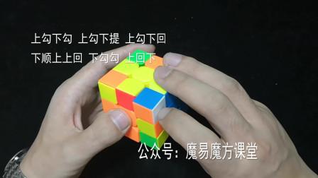 魔方教程 PLL 21