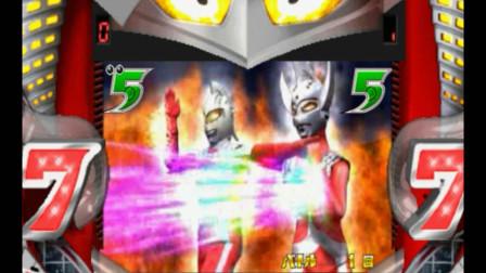 萝卜玩PS2咸蛋超人赛文柏青哥第2期