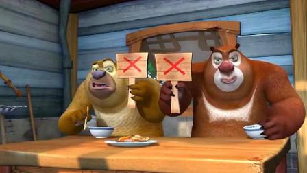 光头强练习做菜,给熊大熊二品尝,结果被评为不合格