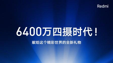 Redmi新机或首发6400万像素摄像头,黒鲨2Pro将搭载骁龙855Plus