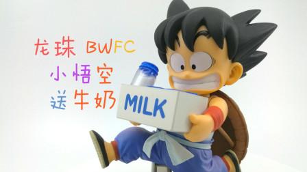 [玩具废柴]分享409 眼镜厂 龙珠 第二届 BWFC 送牛奶 小悟空