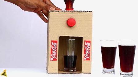 牛人的神神奇操作,用纸板制作可口可乐喷泉机,网友:真是太厉害了