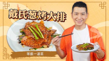 老上海风味葱烤大排,满足你对家乡的思念!