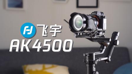 大载重+遥控模式:飞宇AK4500稳定器上手体验