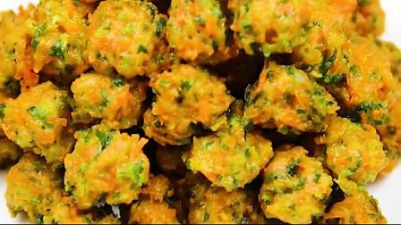 教你在家做胡萝卜丸子,比用其他的青菜做法的好吃,开胃又下饭