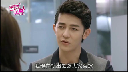 原来是美男:柳心凝被黄泰京拒绝,竟然用美男威胁他!