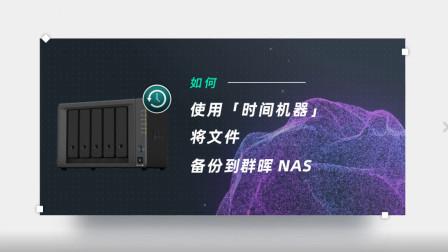 如何使用时间机器将文件备份到群晖 NAS 丨 Synology