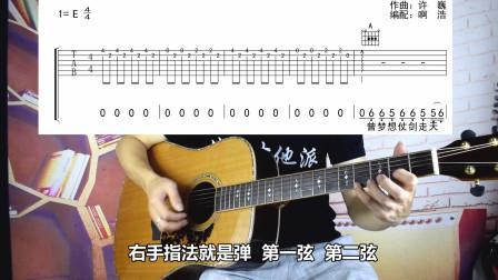 许巍 一首唱哭多少人的《曾经的你》 吉他E调弹唱教学