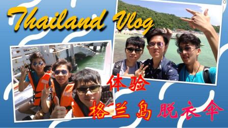 """【泰国Vlog】在芭堤雅格兰岛玩""""脱衣伞""""是怎样一种体验"""